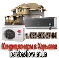 Кондиционеры Харьков