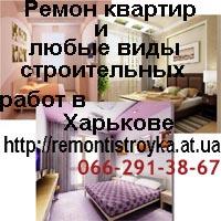 Ремонт квартиры Харьков, строительные работы в Харькове